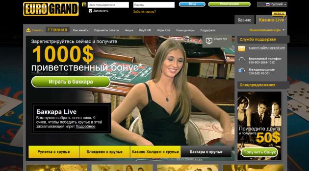 играем в онлайн казино Еврогранд бесплатно