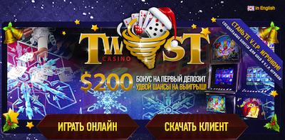 твист казино twist casino