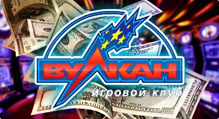 играть онлайн в игровые автоматы на реальные деньги вулкан