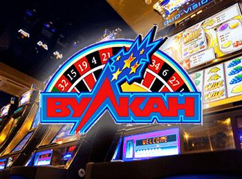 казино вулкан официальный сайт играть онлайн