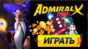 игровые автоматы Адмирал Х