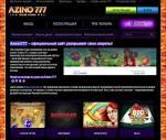 Как легко и просто открыть счет в Азино777?