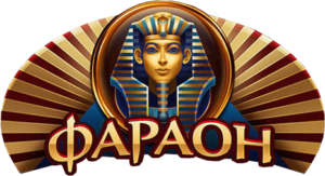 фараон казино официальный сайт