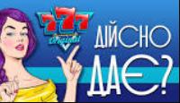 Игровые онлайн-автоматы 777 Вулкан Оригинал