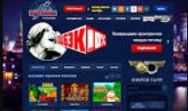 Официальная страница клуба Вулкан Россия