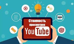 Покупка просмотров YouTube