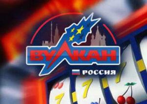 Правила платной сессии в Vulkan Russia