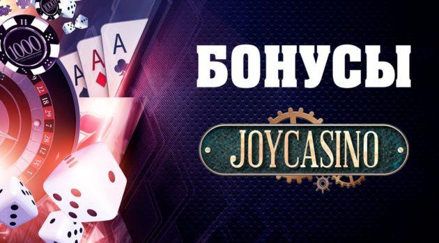 Джой казино зеркало