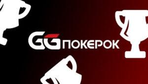 PokerOK отзывы